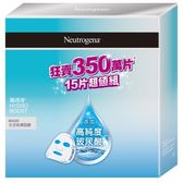 露得清 Neutrogena 水活保濕面膜15片超值回饋組