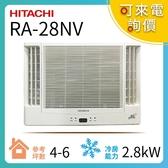 【HITACHI 】【好禮+基本安裝】日立 RA-28NV 窗型 冷暖 4-6坪用 1.2噸 (全省服務)