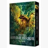 白虎之咒4:最終命運之浴火鳳凰