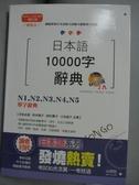【書寶二手書T2/語言學習_JPK】精裝本 增訂版 日本語10000字辭典:N1,N2,N3,N4,N5單字辭典(25K