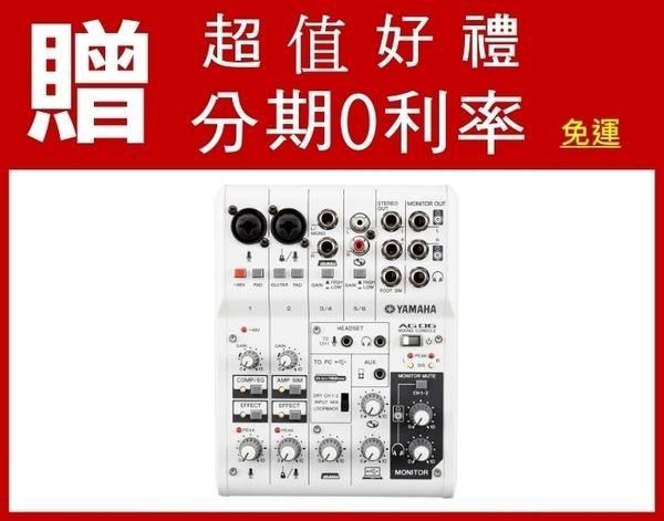 YAMAHA AG06 6軌USB多功能混音器 另贈好禮/來電分期0利率【AG-06】