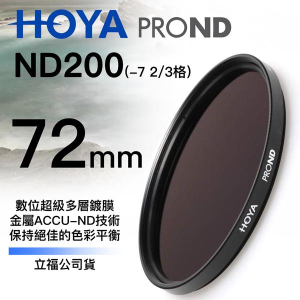 HOYA PROND ND200 72mm 減光鏡 金屬多層鍍膜 不降畫質 送兩大好禮 立福公司貨 刷卡零利率 風景攝影必備