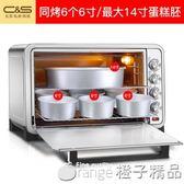 長實 CS70-01烤箱家用烘焙多功能全自動70升私房大容量商用電烤箱qm    橙子精品