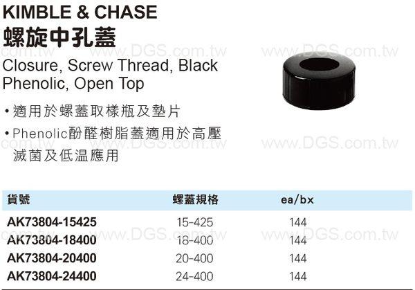 《KIMBLE & CHASE》螺旋中孔蓋 Closure, Screw Thread, Black Phenolic, Open Top