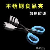 不銹鋼廚房夾泡菜夾子家用商用加厚防燙剪刀夾餐夾取餐夾  【快速出貨】