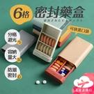 【台灣現貨】6格密封藥盒 抽拉式藥盒 隨身迷你藥盒 便攜式小藥盒【HC203】99750走走去旅行