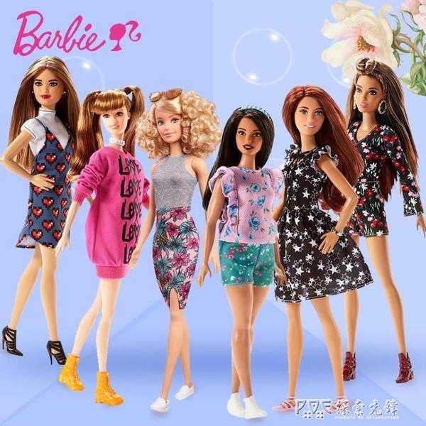 Barbie芭比娃娃女孩子衣服搭配兒童公主套裝玩具禮盒換裝時尚達人 ATF 探索先鋒