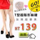T型超隱形絲襪-膚