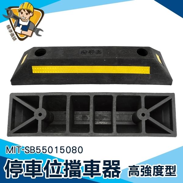 橡膠車位擋車器 停車位防撞塊 停車格車輪擋 止退器 定位器 MIT-SB55015080 停車神器