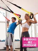 拉力器 拉力繩健身男力量訓練腿部家用器材女防斷trx懸掛式訓練帶 第六空間