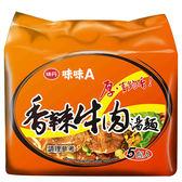 味丹味味A香辣牛肉包83g*5入【愛買】