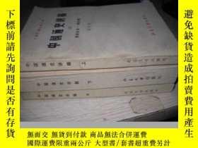 二手書博民逛書店罕見中國通史講稿上中下【A10---2層】Y16095 張傳璽等