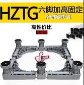 洗衣機底座海爾專用滾筒移動萬向輪通用腳架支架托架墊高置物架子