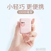 行動電源超薄20000毫安小巧可愛便攜迷你創意女生蘋果華為oppo 快速出貨