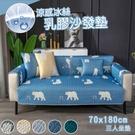 北歐色系涼感冰絲乳膠3人沙發墊70*180cm (涼感墊/冰絲坐墊/沙發墊/坐墊/沙發套)