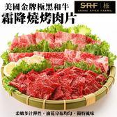 【海肉管家】美國極黑和牛SRF-和牛霜降燒烤肉片(1盒/每盒100g±10%)