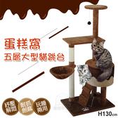 蛋糕窩五層大型貓跳台 貓跳台 貓樂園 貓玩具 貓窩 貓紓壓 貓發洩 大型貓跳台 貓磨爪 貓別墅