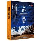 (紀錄片) 天路風雲-青藏鐵路自然地理探索 DVD