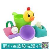 兒童軟膠洗澡玩具戲水車男孩女孩小黃鴨嬰幼兒寶寶灑水壺套裝沙灘 小天使