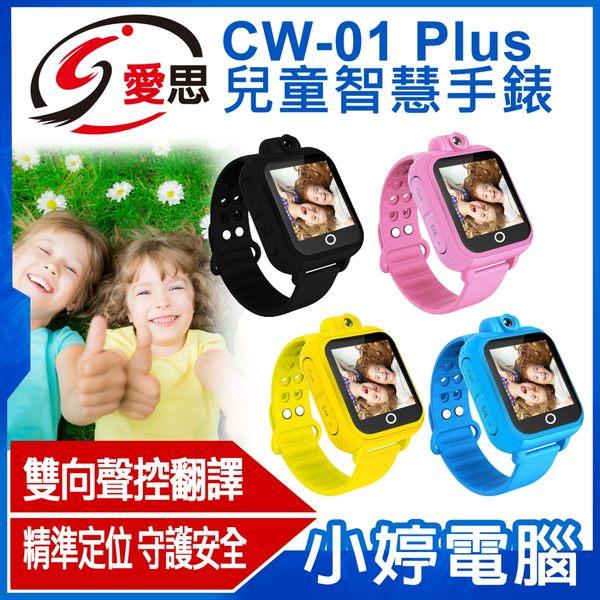 【免運+24期零利率】送磁性黏土 全新 IS愛思 CW-01 Plus 黑色兒童智慧手錶 定位 雙向聲控翻譯