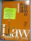 【書寶二手書T6/法律_LAZ】法律站在你身邊-法律風險防身術_施茂林