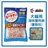 【Asuku】犬貓海味蟹肉絲-量販包 200g*2包組(D002D22-1)