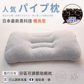 【BELLE VIE】日本美學分區調節中空管枕/助眠枕