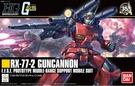 鋼彈模型 HGUC 1/144 鋼加農 新生 機動戰士0079 初代 TOYeGO 玩具e哥