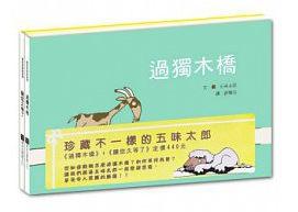 書立得-【五味太郎】珍藏不一樣的五味太郎:過獨木橋 讓您久等了(2書合售)