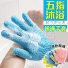 【買一送一】強力搓污洗澡手套 去角質搓澡手套 按摩沐浴手套 搓澡巾 顏色隨機