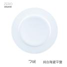 原點居家 純白陶瓷平盤 甜品展示圓盤 茶盤 圓盤 蛋糕盤 7吋