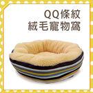 【力奇】QQ 條紋絨毛寵物窩 (WD30...