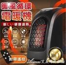 暖風循環機 暖氣機 電暖器 速熱暖器機 暖風扇電暖爐 迷你電暖器台灣現貨 快速出貨