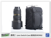MindShift 曼德士 Lens Switch Case 鏡頭袋 MS906