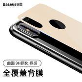 倍思 後膜 iPhone Xs XR XsMax 鋼化膜 全覆蓋 9D曲面 背膜 9H防爆 背貼 保護貼 後膜