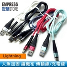 【妃航】Lightning/ 8Pin/ ios 1米 人魚/ 加固 編織 耐拉/ 耐扯/ 防纏繞 傳輸線/ 充電線/ 數據線 蘋果