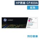原廠碳粉匣 HP 紅色 CF403A / CF403 / 403A / 201A /適用 HP Color LaserJet Pro MFP M252dw / M277dw