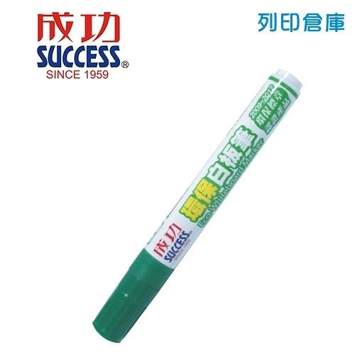 SUCCESS成功 NO.1307-4 綠色 環保白板筆 1支