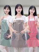 圍裙 擦手圍裙女家用廚房做飯防水防油時尚可愛日系成人可調節圍兜
