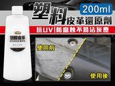 台灣製 塑料皮革還原劑