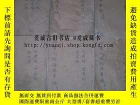 二手書博民逛書店《四書人物類典串珠》存6-11、12-13、14-15、16-1