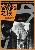(二手書)大分裂之後:現代主義、大眾文化與後現代主義