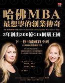 (二手書)哈佛MBA最想學的創業傳奇:3年創出300億Gilt網購王國