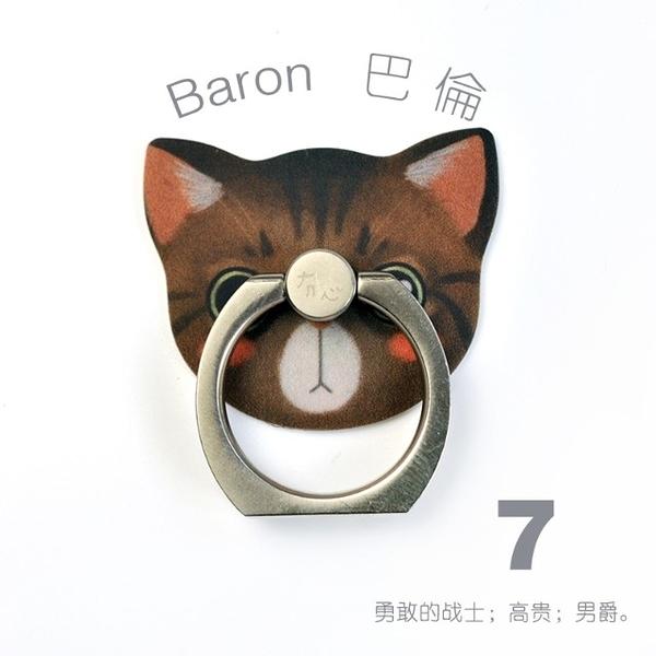 冇心良品 MaoXin 超萌也喵指環扣支架 【Baron 巴倫】 貓咪圖案貓奴必備野貓指環扣