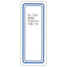 華麗牌標籤WL-1036 25x62mm藍框72入