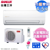 (含基本安裝)台灣三洋4-5坪一級變頻冷暖分離式冷氣SAC-28VH7+SAE-28VH7