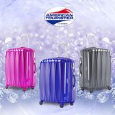 行李箱 AT 新秀麗 美國旅行者 Arona 25吋 鏡面 亮眼 寶石 旅行箱 70R