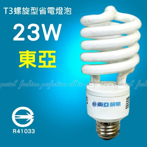 【AM426B】東亞23W超薄T3螺旋型省電燈泡-黃光EFS23L-G1.P 120V螺旋燈管/螺旋燈泡★EZGO商城★