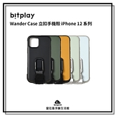 【台中愛拉風│bitplay專賣店】Wander Case 軍用等級防摔落保護 支架專用立扣殼 5.4吋iPhone12 mini
