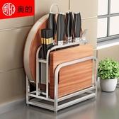 砧板架304不銹鋼刀架廚房用品菜刀架菜板案板架雙砧板架鍋蓋架 快速出貨